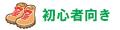 syoshin03.jpg
